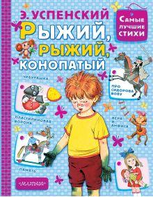 Рыжий, рыжий, конопатый обложка книги