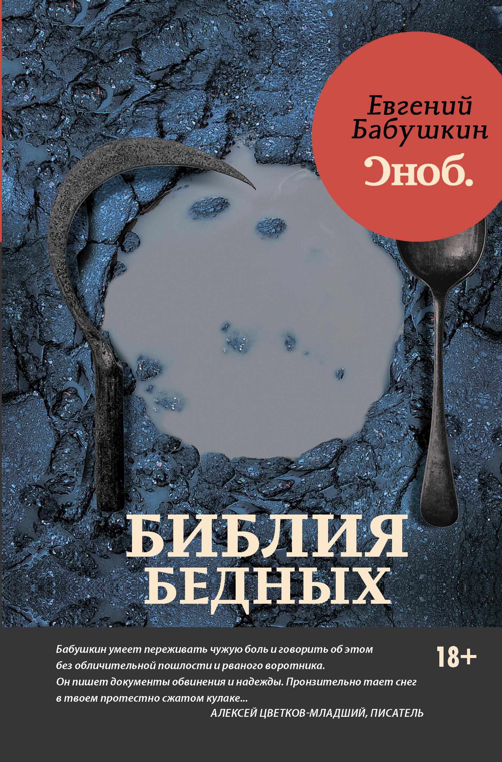 Евгений Бабушкин Библия бедных новый завет в изложении для детей четвероевангелие