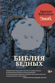 Евгений Бабушкин - Библия бедных обложка книги