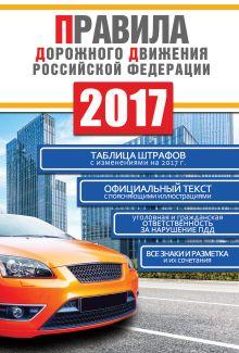 Фролов И.И., Вороникова Е.С. - Правила дорожного движения Российской Федерации на 2017 год обложка книги