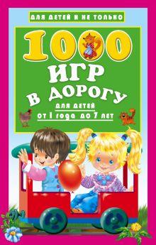 Дмитриева В. Г. - 1000 игр в дорогу для детей от 1 года до 7 лет обложка книги