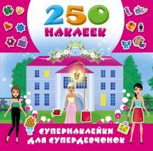 Оковитая Е.В. - Супернаклейки для супердевчонок обложка книги