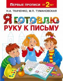 Ткаченко Н.А., Тумановская М.П. - Я готовлю руку к письму обложка книги