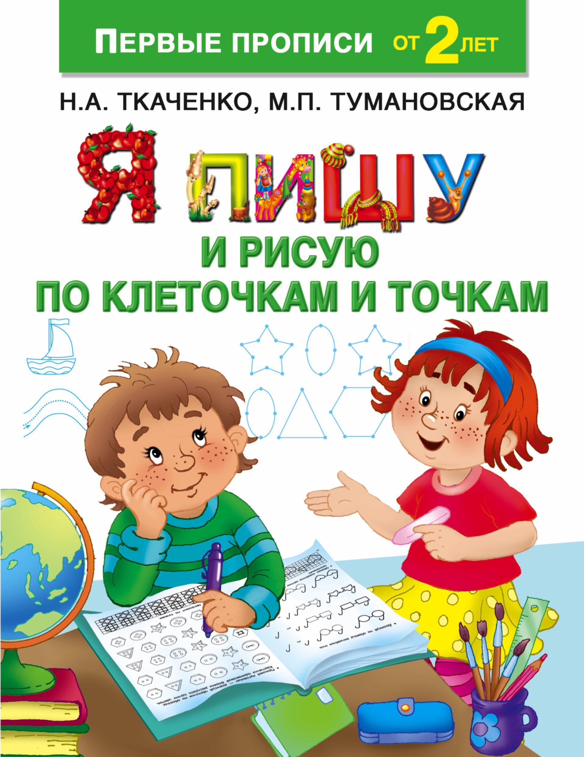 Ткаченко Н.А., Тумановская М.П. Я пишу и рисую по клеточкам и точкам