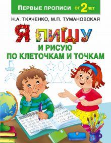 Ткаченко Н.А., Тумановская М.П. - Я пишу и рисую по клеточкам и точкам обложка книги