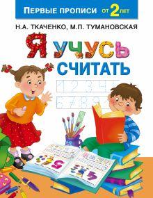 Ткаченко Н.А., Тумановская М.П. - Я учусь считать обложка книги