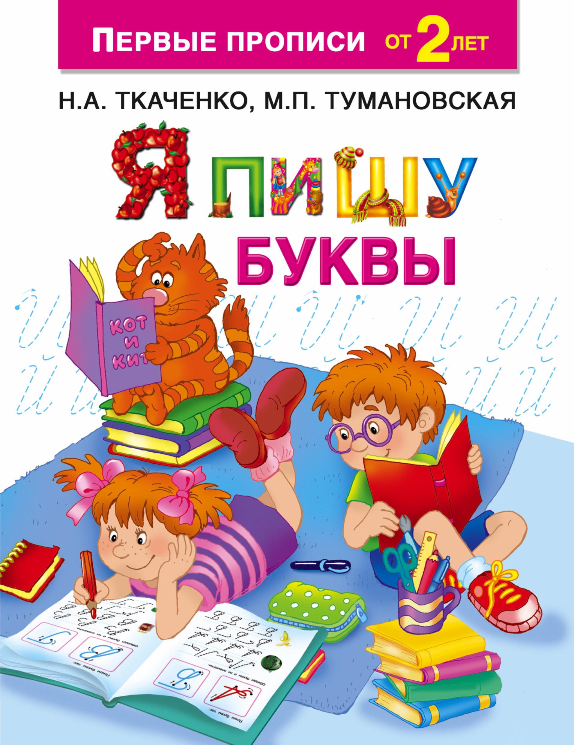 Ткаченко Н.А., Тумановская М.П. Я пишу буквы