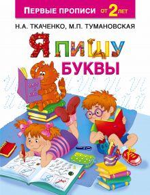 Ткаченко Н.А., Тумановская М.П. - Я пишу буквы обложка книги