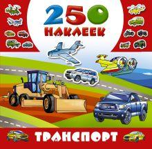 Рахманов А., Глотова В.Ю. - Транспорт обложка книги