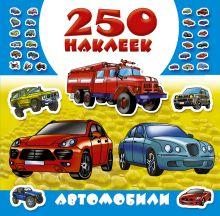 Рахманов А., Глотова В.Ю. - Автомобили обложка книги