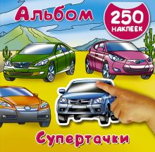 Рахманов А., Глотова В.Ю. - Супертачки обложка книги