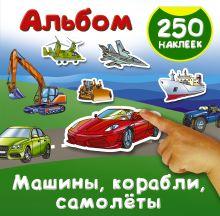 Рахманов А., Глотова В.Ю. - Машины, корабли, самолеты обложка книги