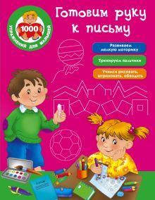 Дмитриева В. Г. - Готовим руку к письму обложка книги