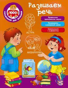 Дмитриева В. Г. - Развиваем речь обложка книги