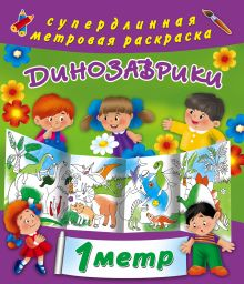 Глотова В.Ю. - Динозаврики обложка книги