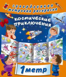 Оковитая Е.В. - Космические приключения обложка книги