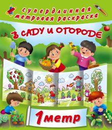 Двинина Л.В. - В саду и огороде обложка книги
