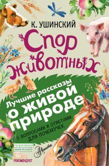 Ушинский К.Д. - Спор животных обложка книги