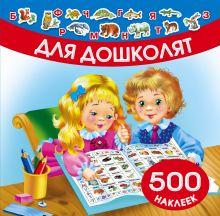 Для дошколят. 500 наклеек