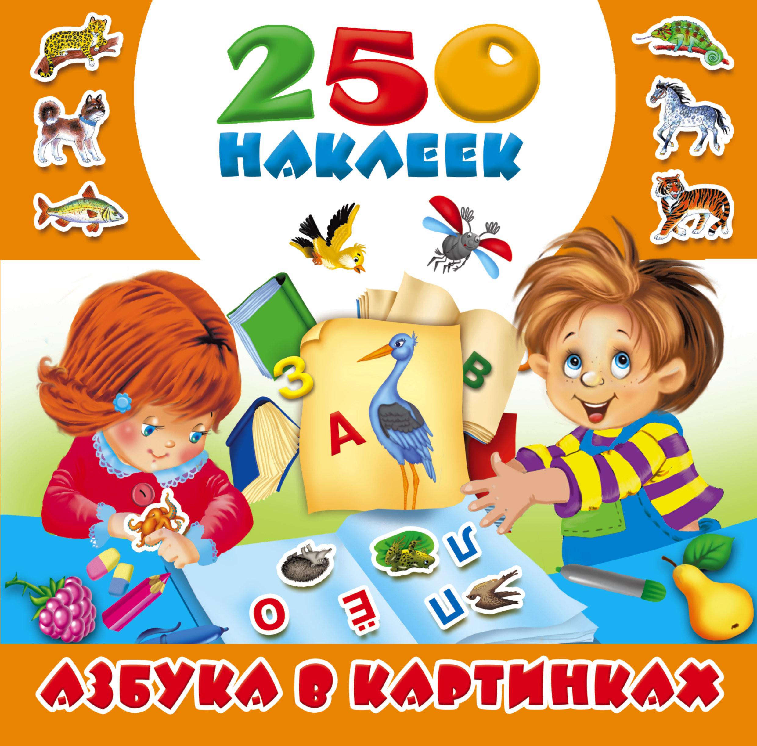 Горбунова И.В., Граблевская О.В., Матюшкина К. Азбука в картинках. 250 наклеек