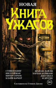 Кинг С., Гейман Н. - Новая книга ужасов обложка книги