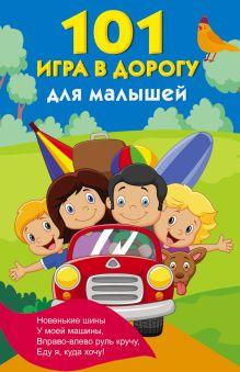 Двинина Л.В., Горбунова И.В. - 101 игра в дорогу для малышей обложка книги