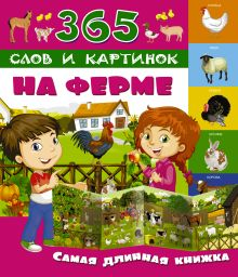 . - На ферме обложка книги