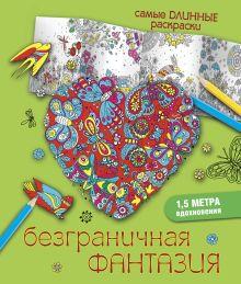 Любанова Н.В. - Безграничная фантазия обложка книги