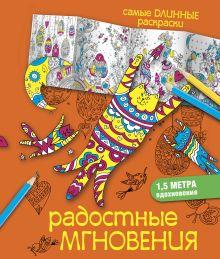 Любанова Н.В. - Радостные мгновения обложка книги