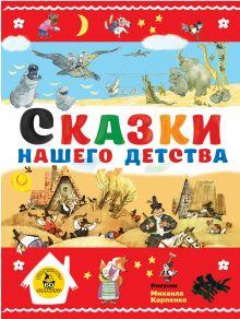 Сказки нашего детства обложка книги