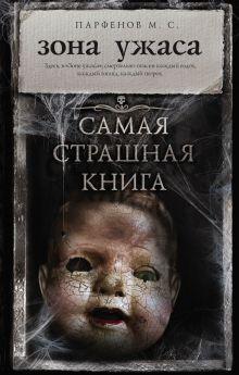Парфенов М.С. - Самая страшная книга. Зона ужаса обложка книги