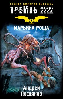Посняков А.А. - Кремль 2222. Марьина роща обложка книги
