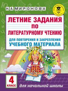 Миронова Н.А. - Летние задания по литературному чтению для повторения и закрепления учебного материала. 4 класс обложка книги