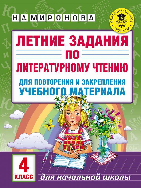 igri-po-literature-1-klass-demo
