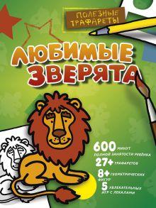 - Любимые зверята обложка книги