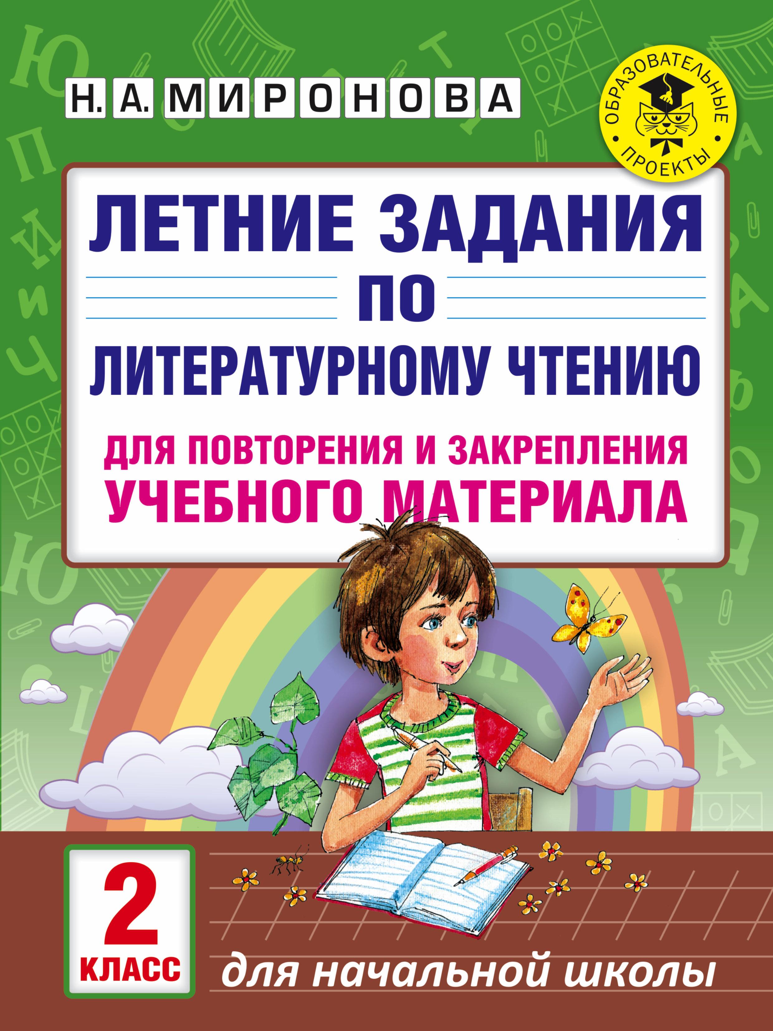 Летние задания по литературному чтению для повторения и закрепления учебного материала. 2 класс ( Миронова Н.А.  )