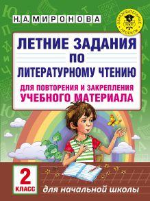 Миронова Н.А. - Летние задания по литературному чтению для повторения и закрепления учебного материала. 2 класс обложка книги