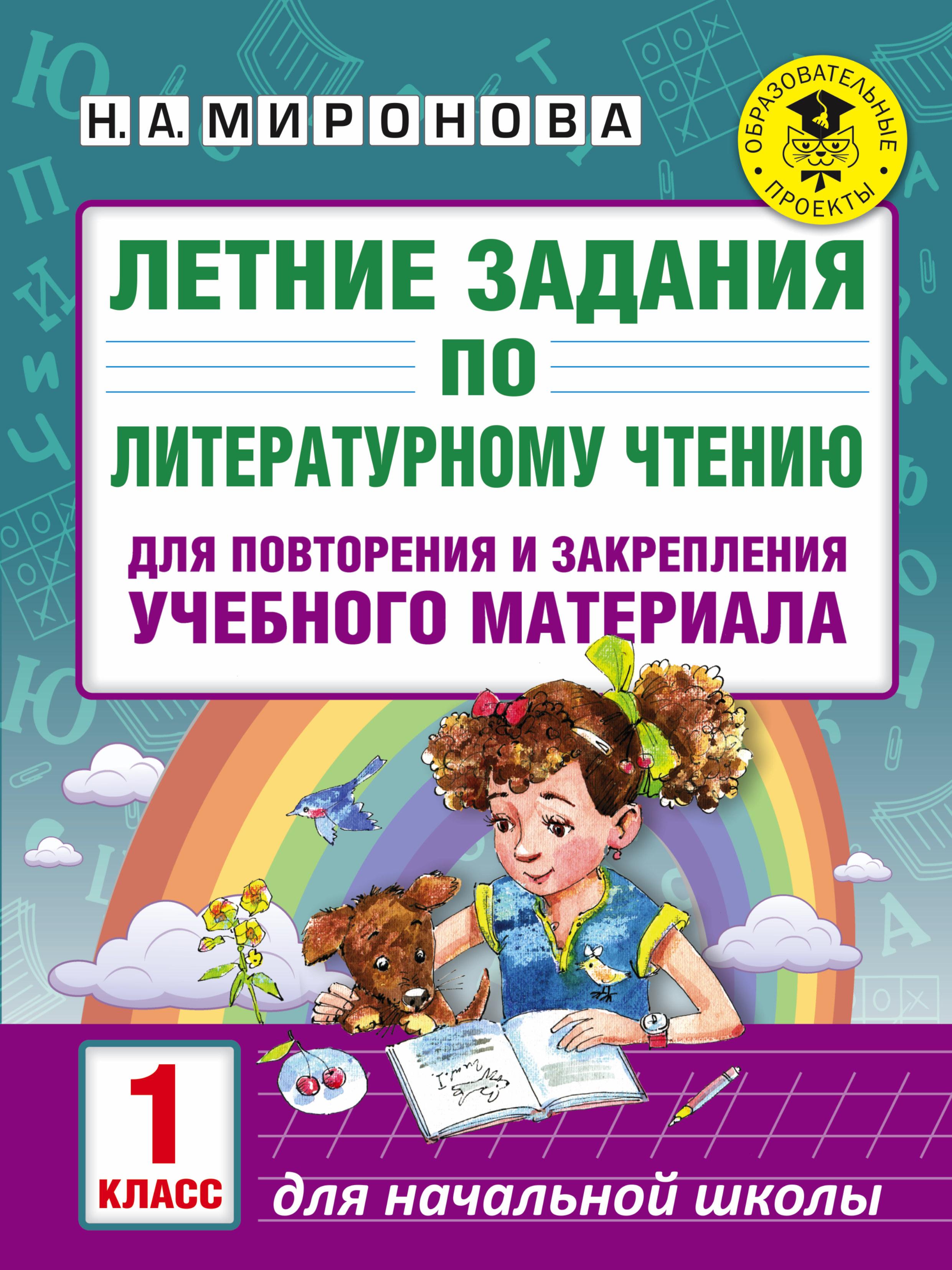 Летние задания по литературному чтению для повторения и закрепления учебного материала. 1 класс ( Миронова Н.А.  )