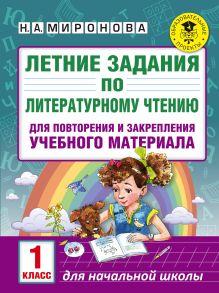 Миронова Н.А. - Летние задания по литературному чтению для повторения и закрепления учебного материала. 1 класс обложка книги