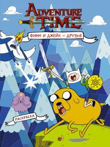 . - Финн и Джейк друзья обложка книги