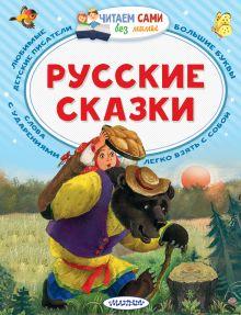 Толстой А.Н. - Русские сказки обложка книги