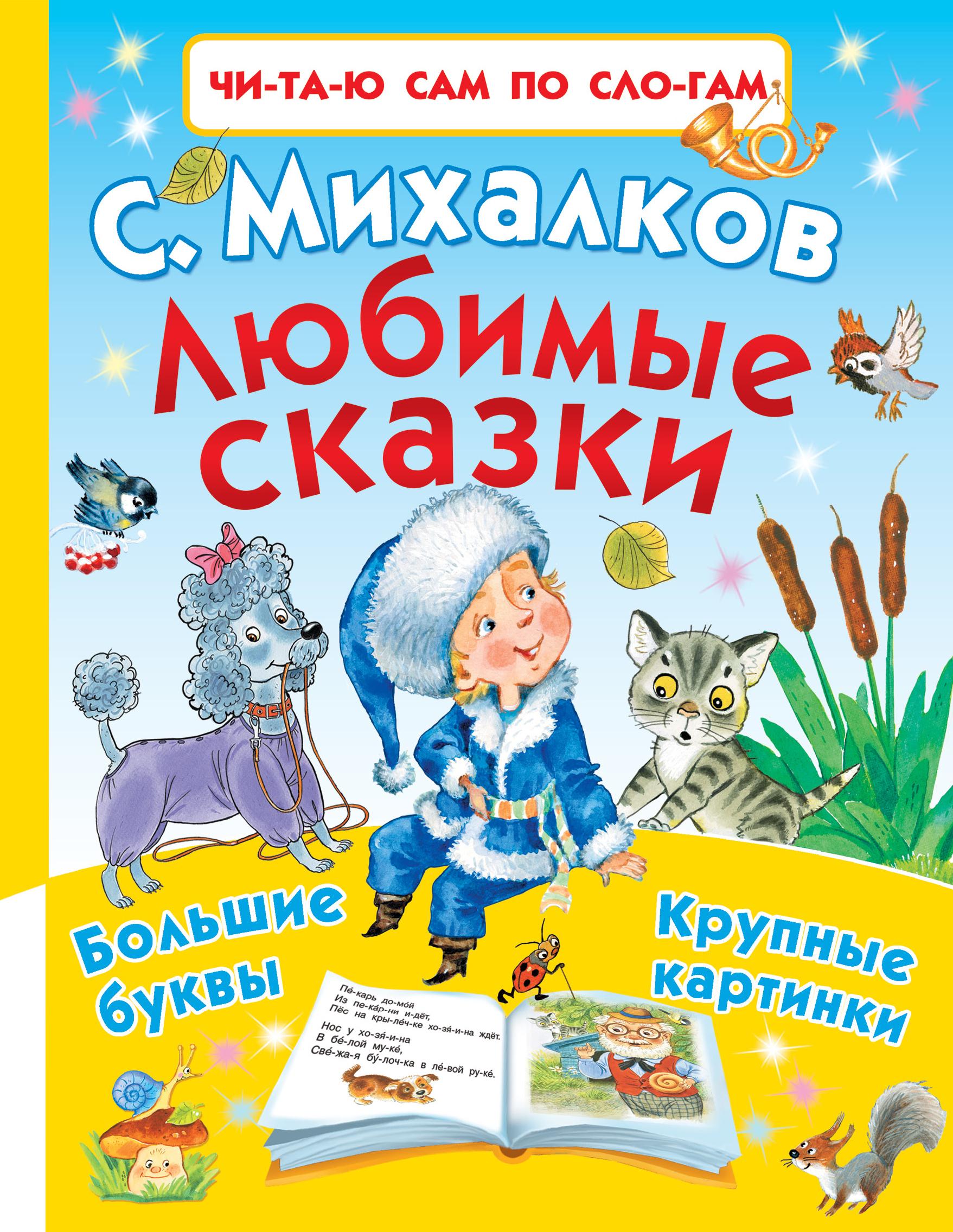 Любимые сказки ( Михалков С.В.  )