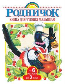 . - Книга для чтения малышам от 6 месяцев до 3-х лет обложка книги