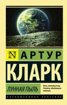 Кларк А. - Лунная пыль' обложка книги