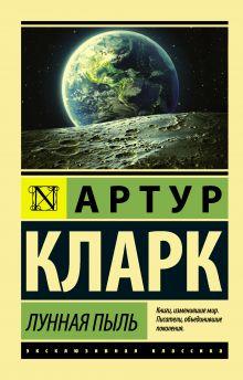 Лунная пыль обложка книги