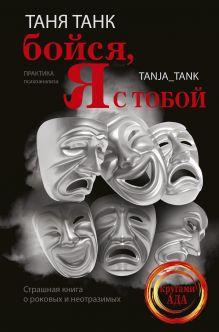 Танк Таня - Бойся, я с тобой. Страшная книга о роковых и неотразимых обложка книги