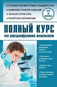 Полный курс по расшифровке анализов обложка книги