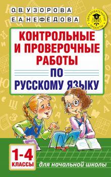 Узорова О.В. - Контрольные и проверочные работы по русскому языку. 1-4 классы обложка книги