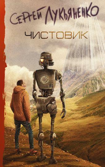 Чистовик. Сергей Лукьяненко