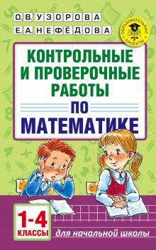 Узорова О.В. - Контрольные и проверочные работы по математике. 1-4 классы обложка книги